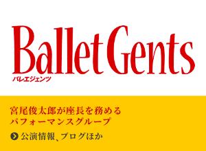 Ballet Gents バレエジェンツ