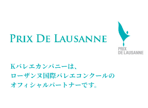 ローザンヌ国際バレエコンクール