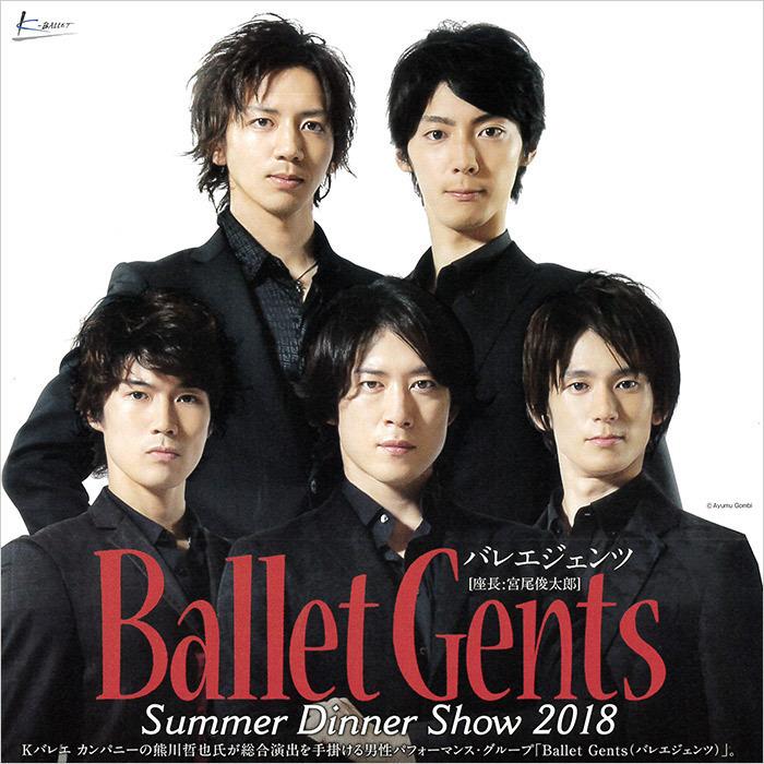 Ballet Gents サマーディナーショー