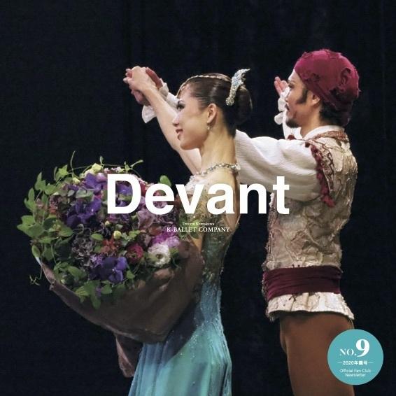 Devant No.9